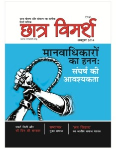 Hindi Oct cover